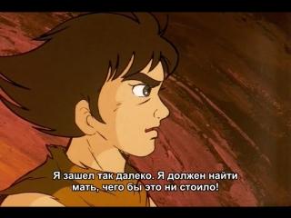 [Lady_Candy] Genshi Shonen Ryu 10 [Rus_Sub]