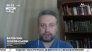 Землянський Україна деградує ми втрачаємо те що робить нас цивілізованою державою НАШ 09 01 19