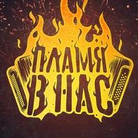Логотип Пламя в нас / folk-metal band / Саратов