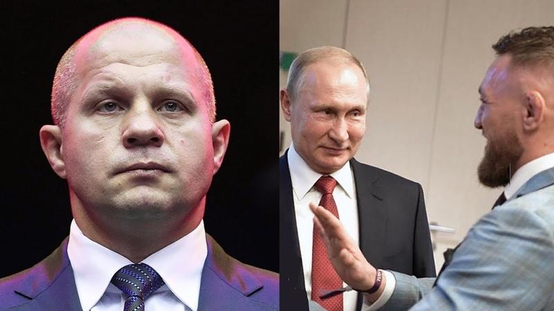 Я не фанат UFC Федор Емельяненко про Путина и Конора бой против Соннена футбол и Pride