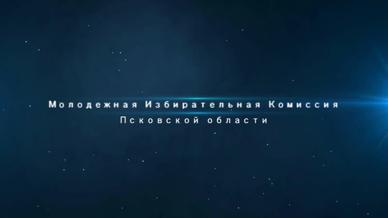 Руководитель пресс службы Бежаницкого района Псковской области примет участие в Мастер классе Молодежь России за свободные выбо