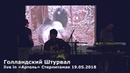 Голландский Штурвал live in Артель Стерлитамак 19 05 2018