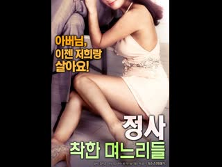 Honesty good daughter in law (2017)