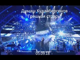 """Димаш Кудайбергенов """"Грешная страсть"""""""