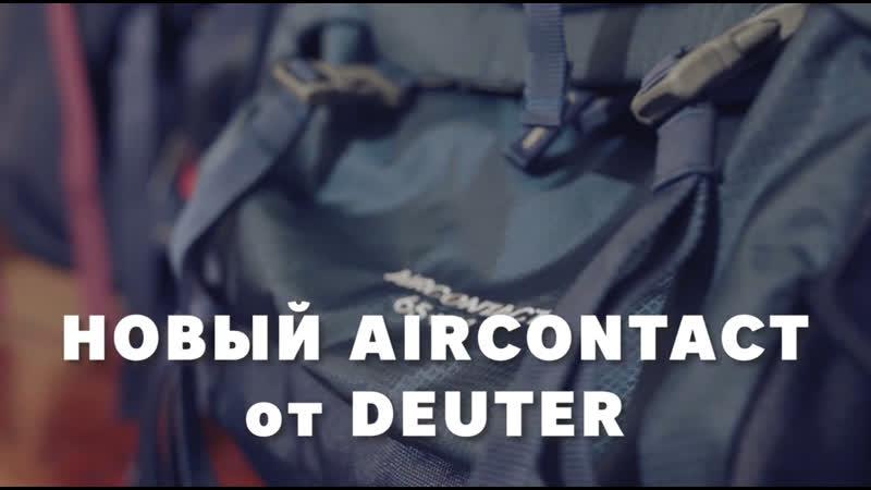 Новый Deuter Aircontact vs старый: что изменилось.