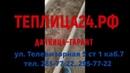 Отзыв Теплицы Дачница ГАРАНТ 0,65 Теплица24