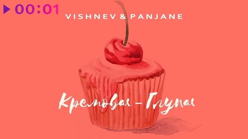 VishneV feat PanJane Кремовая глупая Official Audio 2019