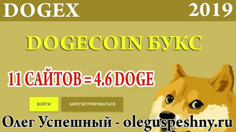 КАК ЗАРАБОТАТЬ БИТКОИН ДОГИКОИН DOGEX DOGECOIN БУКС