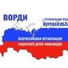 РО ВОРДИ  Курской области