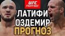 БЫСТРЫЙ НОКАУТ ОТ ОЗДЕМИРА? Илир Латифи - Волкан Оздемир / Прогноз к UFC on ESPN 14