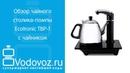 Обзор чайного столика-помпы Ecotronic TBP-1 с чайником