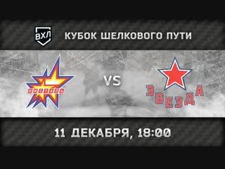 Ижсталь Ижевск - Звезда  Москва