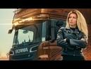 Девушки дальнобойщики Дальнобой по Европе МУЗЫКА В МАШИНУ🔥 Magic Babe Race Extreme Girl