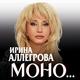 Ирина Аллегрова - Я тебе не верю