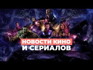 Теория большого взрыва, Чужой, Мстители