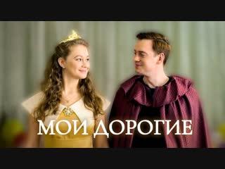 Мои дорогие HD, Фильм, 2018,Мелодрама,1080p
