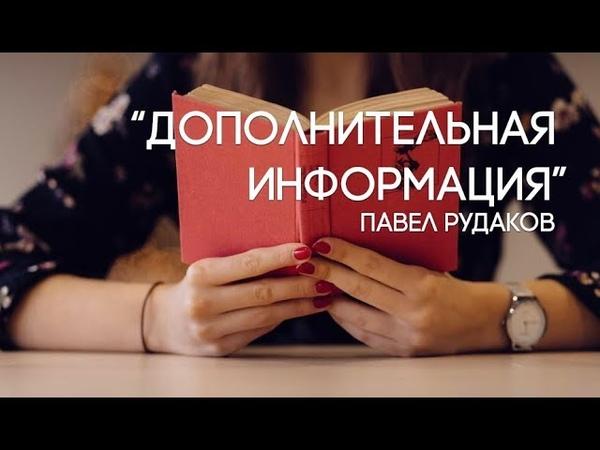 Дополнительная информация Павел Рудаков