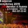 Levandovski Tour - туристична фірма Львів