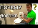 НЕТ РАЗНИЦЫ ЗАЧЕМ ПЛАТИТЬ БОЛЬШЕ Ремонт ванной комнаты под ключ каким он может быть