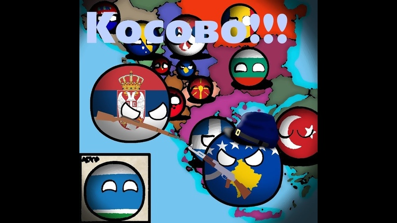 Война на Балканах Косово 1 серия 2 сезон