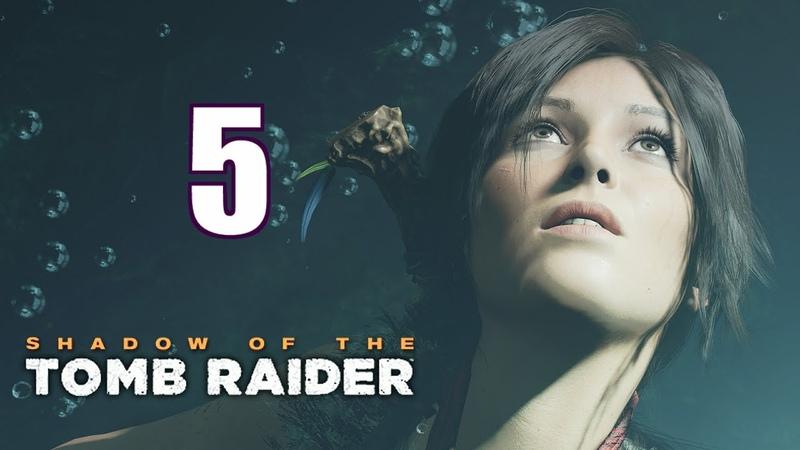 Прохождение Shadow of the Tomb Raider — 05. Бесстрашная авантюристка