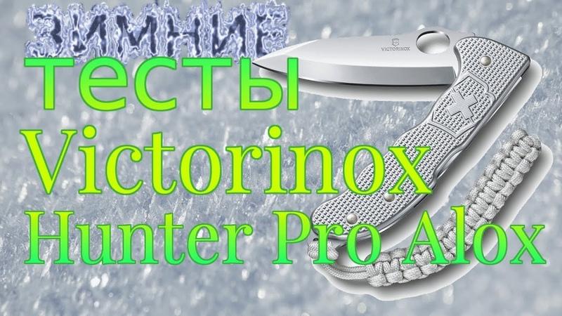 Тесты ножа Victorinox Alox Hunter Pro