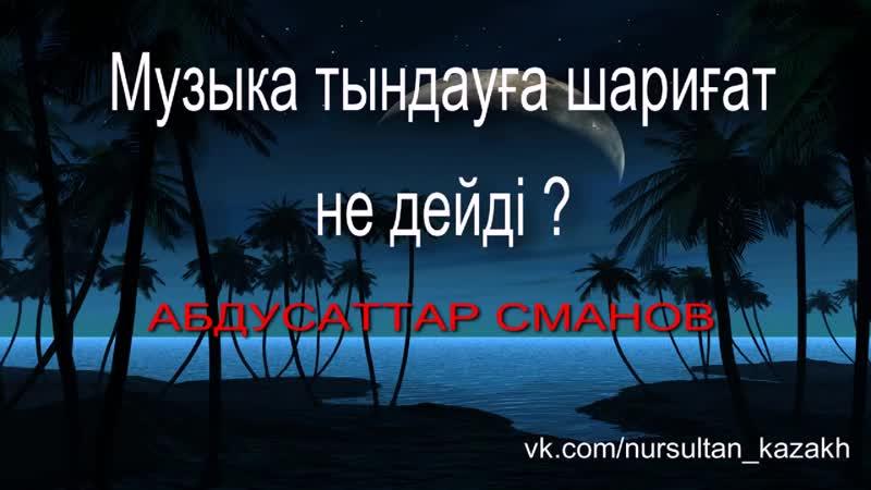 Музыка_тындау_харам_баАбдусаттар_Сманов.mp4