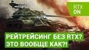 World of Tanks рейтрейсинг без RTX GAME NEWS 21 09 19 VGTimes