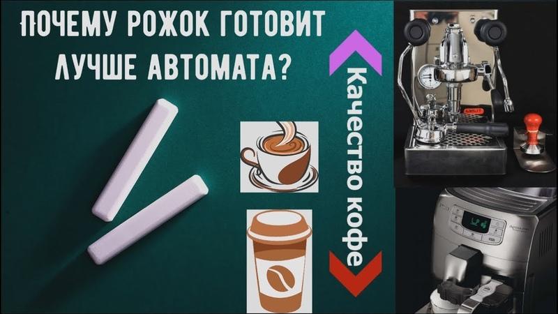 Почему рожковая кофемашина варит кофе лучше автоматической