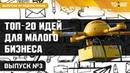 Топ-20 новых идей для малого бизнеса
