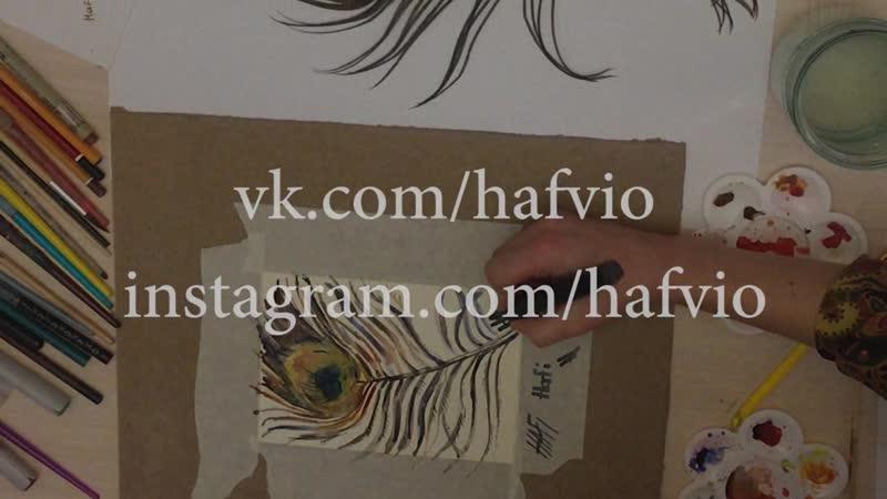 Мастеская Виолетты Хафизовой - Перо павлина