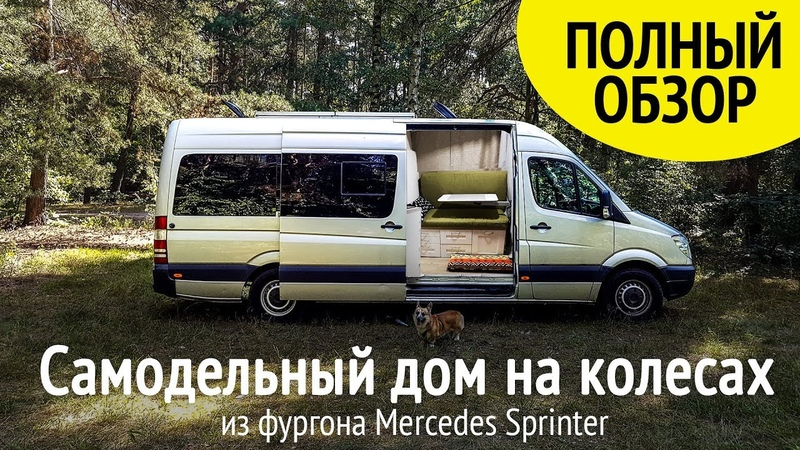 Дом на колесах своими руками полный обзор Самодельный автодом кемпер из фургона Мерседес Спринтер