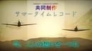 【共同制作MAD/WT MV】 サマータイムレコード 太平洋戦争MAD kezu0120 × kai0627
