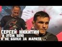 Сергей Никитин В этом бою я не болел за Марата