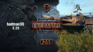 EpicBattle #218: badman30  / E 25 World of Tanks