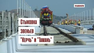 """Стыковка звеньев """"Керчь"""" и """"Тамань"""" железной дороги в Крым"""