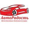 АвтоРадость Новосибирск