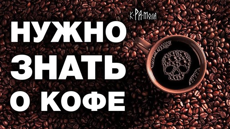 Факты о кофе, которых не расскажут продавцы. Польза или вред ?