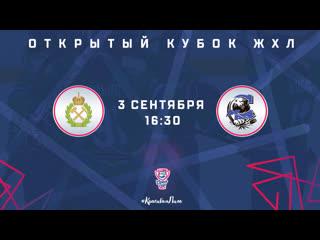 Открытый Кубок ЖХЛ. СК Горный - MAC Marylin