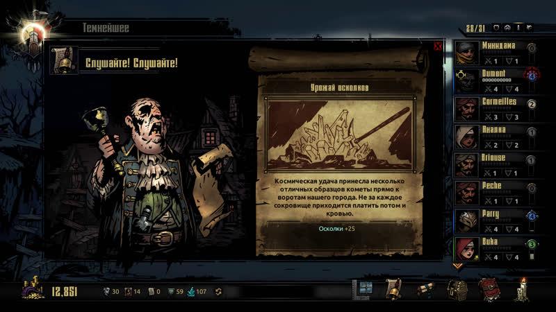 Darkest Dungeon Прохождение: Тентакли добра против Тентаклей Зла