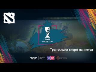 Dota 2 | кубок россии по киберспорту 2019 | онлайн-отборочные #6