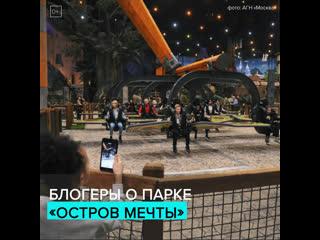 Отзывы о парке развлечений Остров мечты  Москва 24
