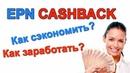 Заработок EPN CASHBACK Aliexpress ИНСТРУКЦИЯ