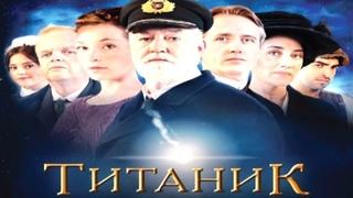 Титаник 3 серия (2012)