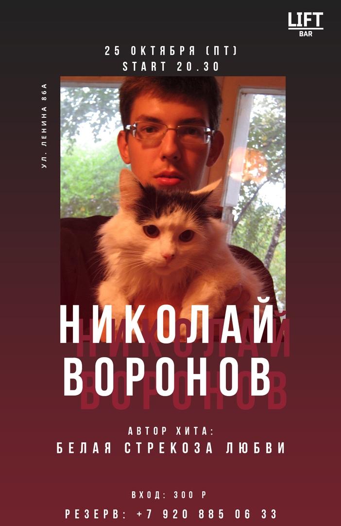 Афиша Калуга Николай Воронов в Баре ЛИФТ / 25.10.19