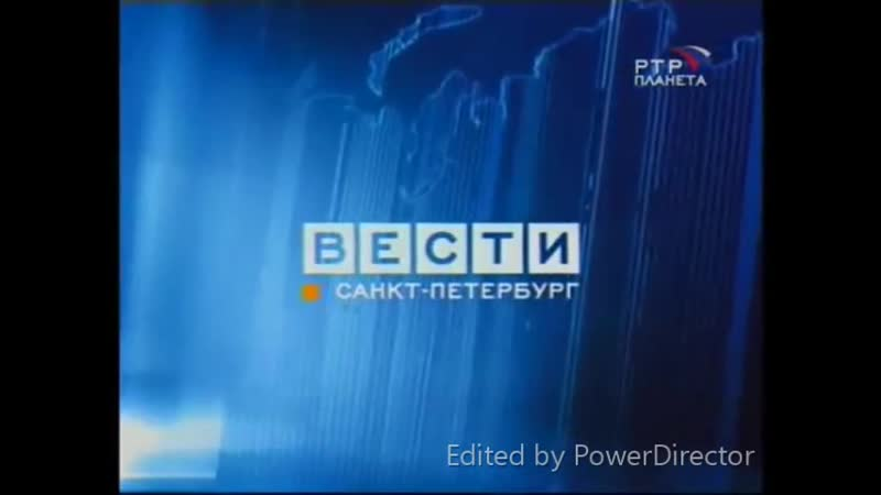 (staroetv.su) Заставка программы Вести-Санкт-Петербург (Россия - Санкт-Петербург, 2005-2010)
