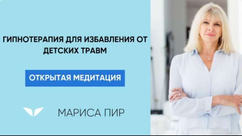 Гипнотерапия для избавления от детских травм ¦ Мариса Пир