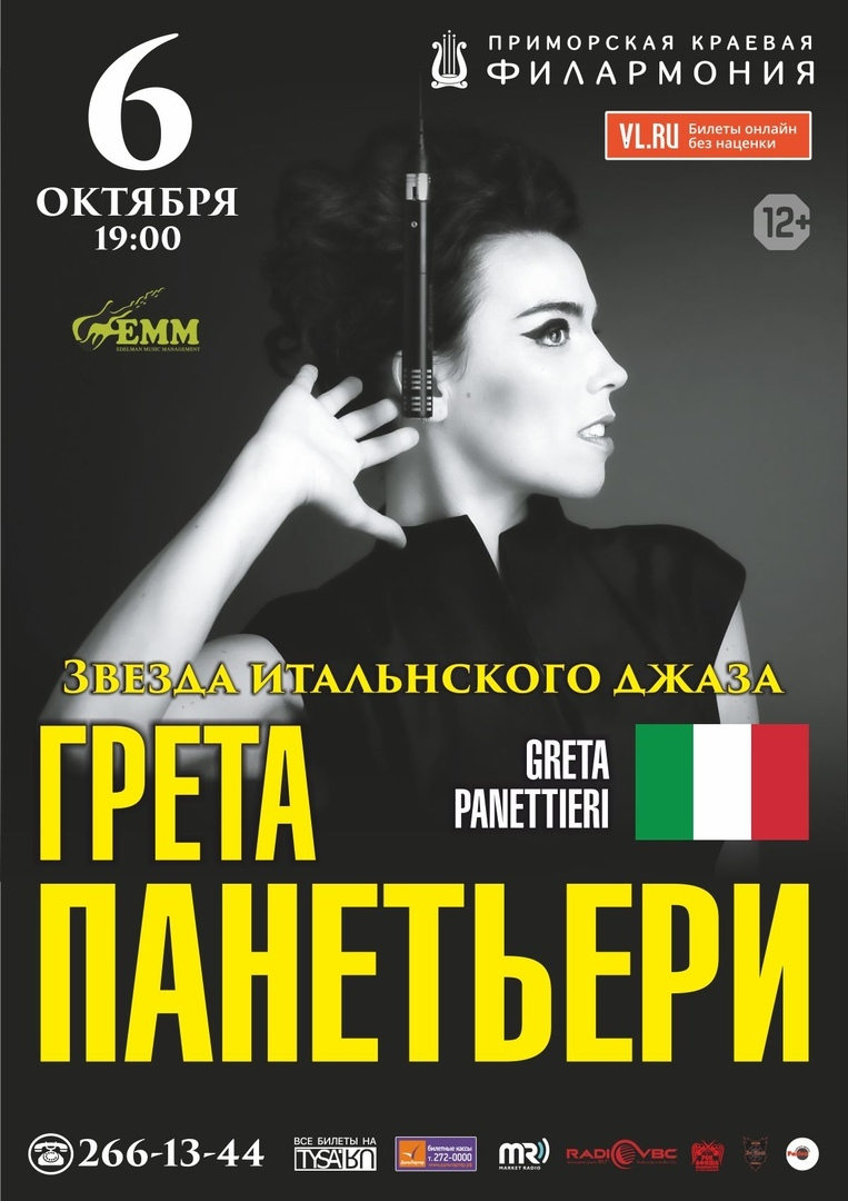 Афиша Владивосток Greta Panettieri - Владивосток, 6 октября