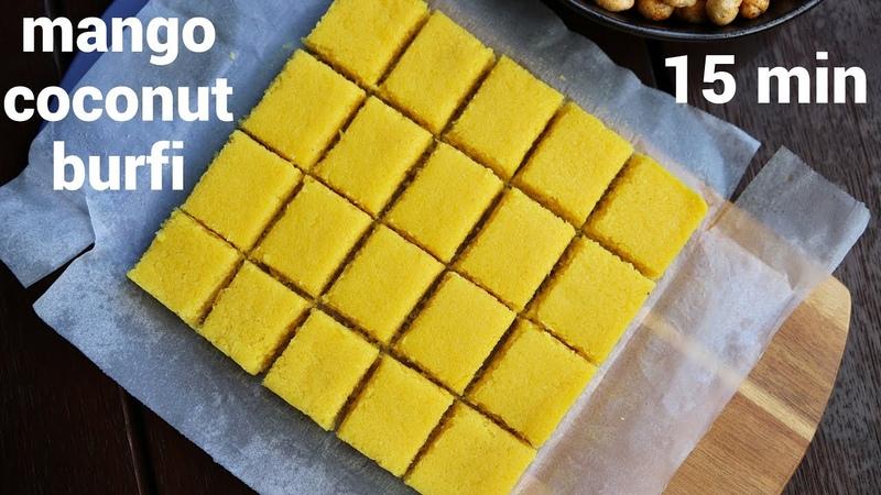 Mango burfi recipe | mango barfi | आम की बर्फी रेसिपी | mango coconut burfi recipe