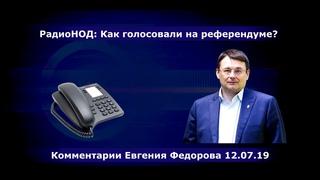 РадиоНОД: Как голосовали на референдуме. Комментарии Е.А. Фёдорова